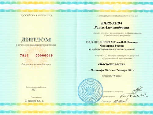 диплом косметология Павлова