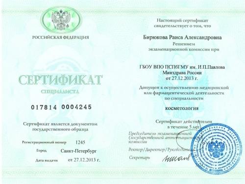 сертификат косметология Павлова
