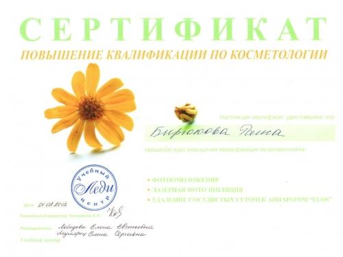 сертификато повышение