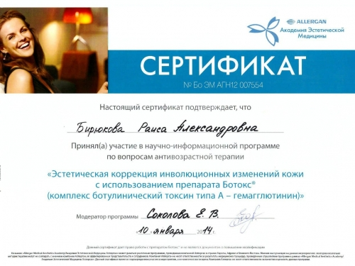 сертификат коррекция кожи