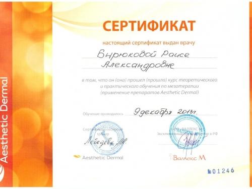 сертификат мезотерапия