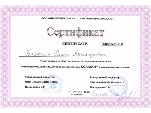 сертификат коллост дерматокосметология
