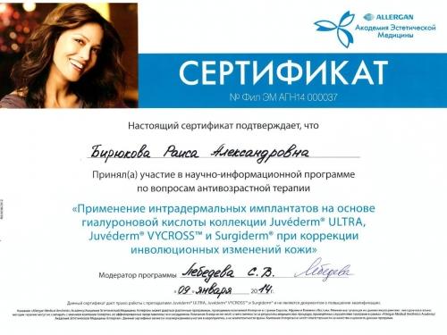 сертификат импланты
