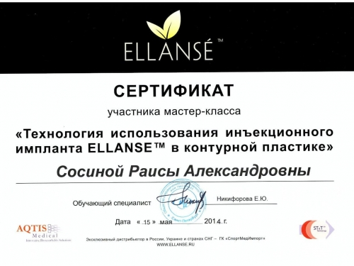 ellanse сертификат