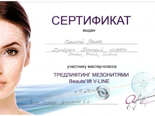 сертификат трендлифтинг мезонитями