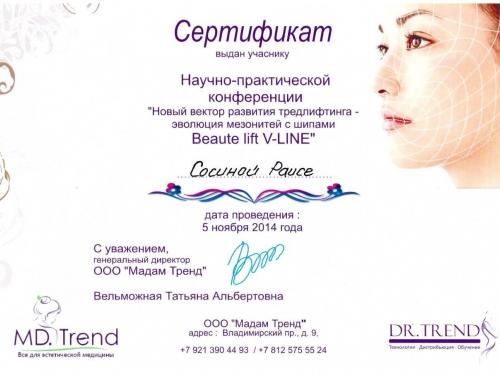 сертификат beaute V-Line
