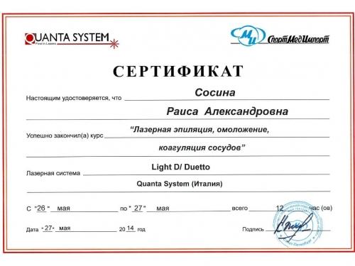 сертификат лазерная эпиляция омоложение