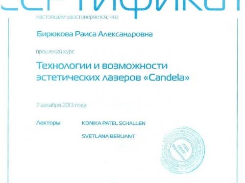 сертификат лазер candela