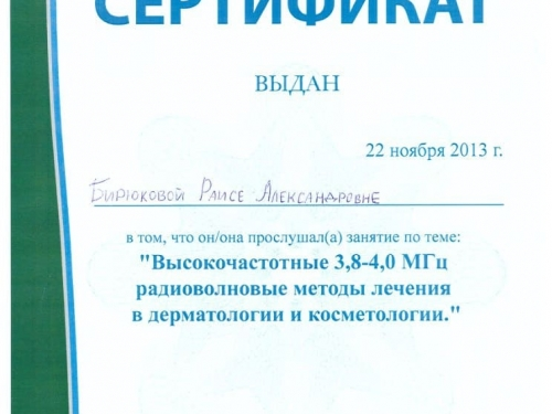 сертификат радиоволновые методы