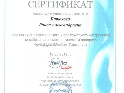 сертификат курс работы на аппарате
