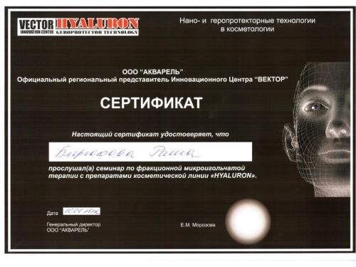 сертификат hyaluron