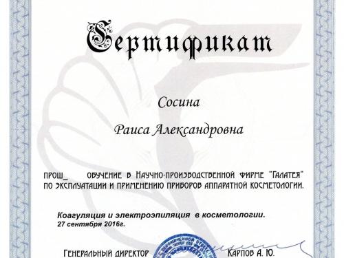 сертификат приборы аппаратной косметологии
