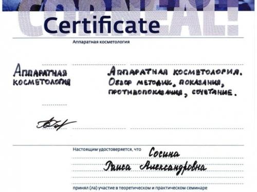 сертификат аппаратная косметология