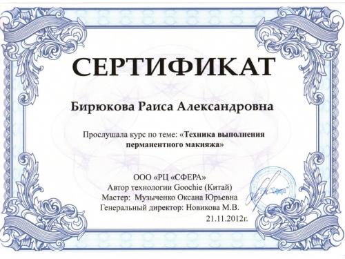 сертификат перманентный макияж техника