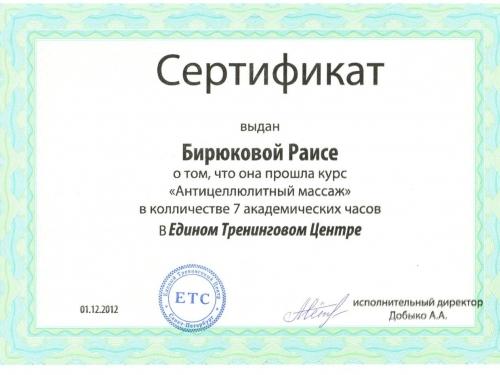 сертификат антицеллюлитный массаж