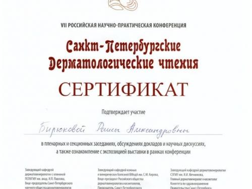 сертификат чтения