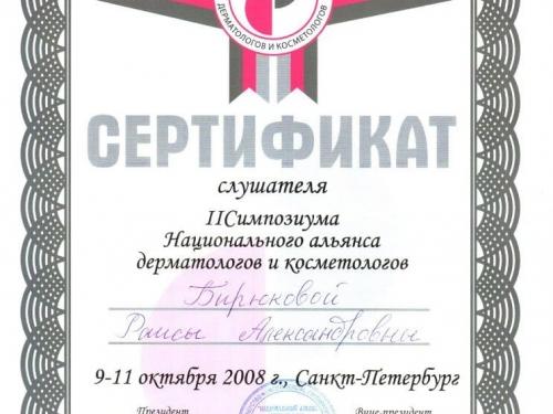 сертификат слушателя