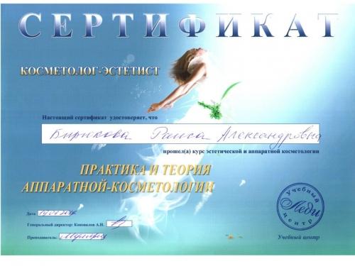 сертификат косметолог эстетист