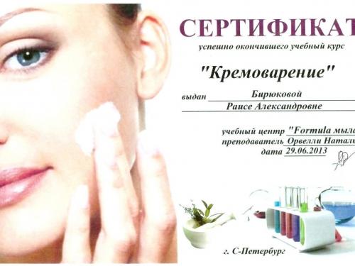 сертификат кремоварение