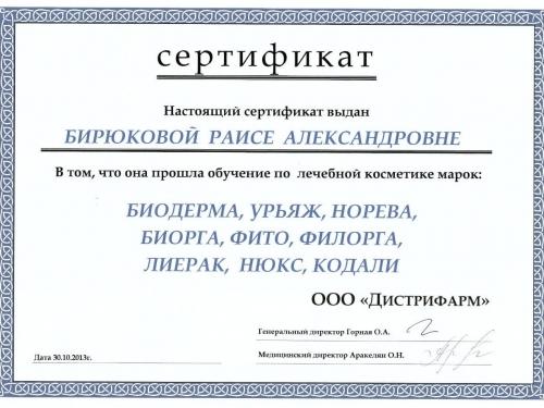 сертификат по косметике