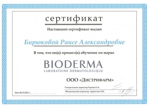 сертификат биодерма