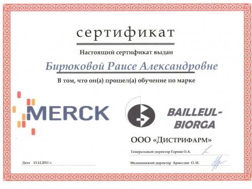 сертификат merck