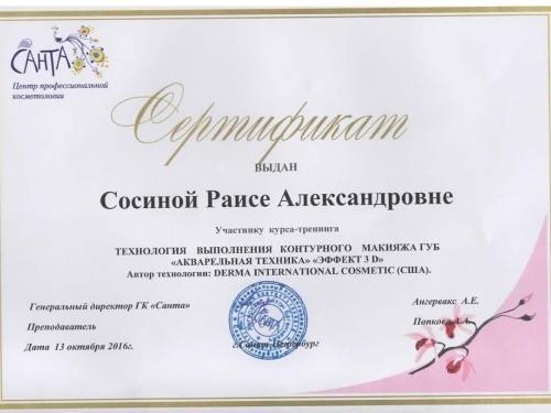 сертификат акварельная техника