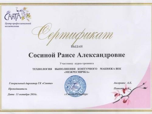 сертификат межресничка