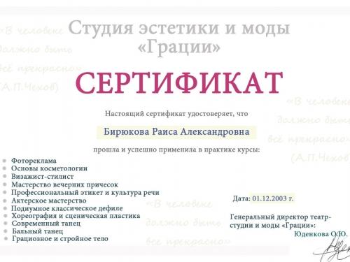 сертификат курсы