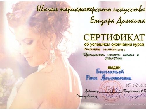 сертификат визаж