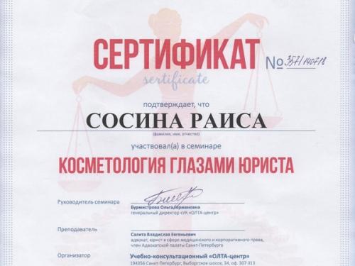 Сертификат косметология глазами юриста