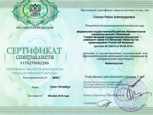 Сертификат физиотерапия